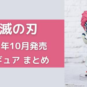 2021年10月発売の鬼滅の刃グッズまとめ フィギュア関連