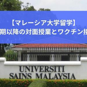 【マレーシア大学留学】来学期以降の対面授業とワクチン接種(USM)
