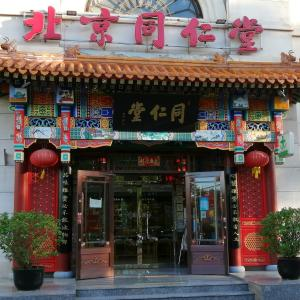 北京同仁堂