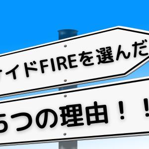 私がサイドFIREを選んだ5つの理由!