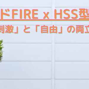 実はサイドFIRE向き!?「HSS型HSP」的性質について
