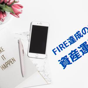 FIREを達成するための資産運用術!