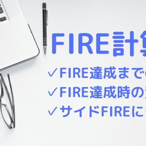 FIRE計算機:FIRE達成までの年数とFIRE達成時の資産金額(サイドFIREにも対応)