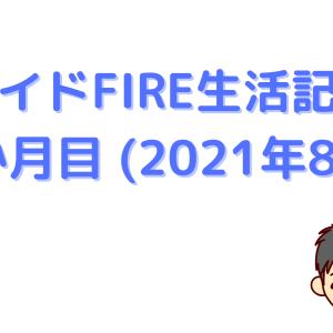 サイドFIRE生活記録(1か月目:2021年8月)