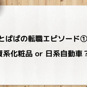 40代でサイドFIREしたさとぱぱの転職エピソード①:外資系化粧品 or 日系自動車?