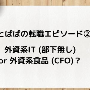40代でサイドFIREしたさとぱぱの転職エピソード②:外資系IT(部下無し) or 外資系食品(CFO)