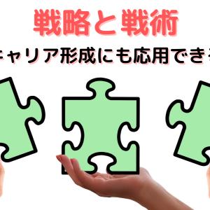 ビジネススキル:戦略と戦術 – キャリア形成にも応用できる!