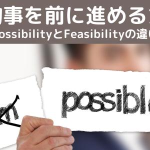 ビジネススキル:物事を前に進める力!Possibility と Feasibility の違い