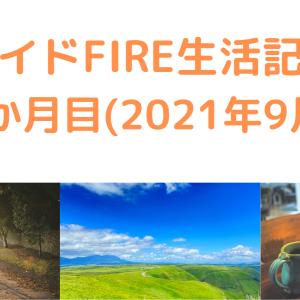 サイドFIRE生活記録(2か月目:2021年9月)