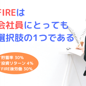 サイドFIREは「普通の会社員」にとっても人生の選択肢の1つである