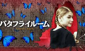 【映画レビュー】『バタフライルーム』2012年