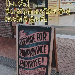 【レビュー】食欲の秋!トレーダージョーズ、秋の新商品試してみた!
