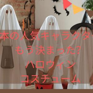Halloweenコスチューム2021年版!【日本のキャラクター編】
