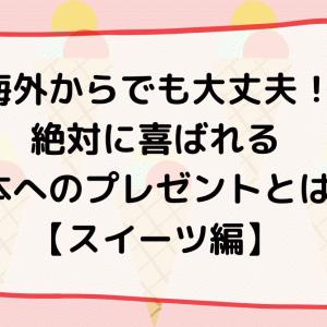 間違いなし!絶対に喜ばれる、海外にいても送れる日本へのプレゼントとは?【デザート編】