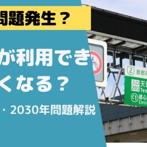 ETCが使えなくなる?ETC2022年・2030年問題について解説!!使用できなくなる車載器の識別方法も公開!!