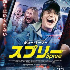【映画感想】スプリー ◆殺人生配信にまで発展する背景が希薄のため、薄っぺらい・★☆