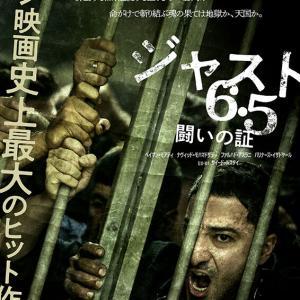 【映画感想】ジャスト6.5 闘いの証 ◆イランの麻薬戦争の現実を圧倒的な熱量で描く・★★★★