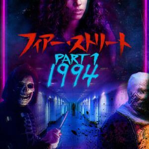 【映画感想】フィアー・ストリート Part1:1994 ◆過去のホラー作品をかいつまんだティーン向け作品・★★☆