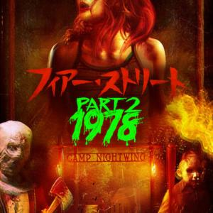 【映画感想】フィアー・ストリート Part2:1978 ◆ホラー映画の歴史で時代背景を描くのが出色・★★★☆