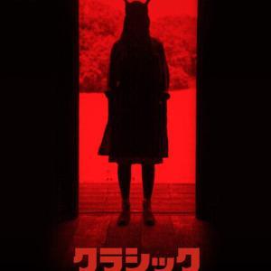 【映画感想】クラシック・ホラー・ストーリー ◆そのまま怪しい儀式の映画で良かったのに…・★★☆