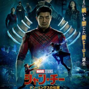 【映画感想】シャン・チー/テン・リングスの伝説 ◆マーベル的中国映画だが、後半はファンタジー過多・★★★