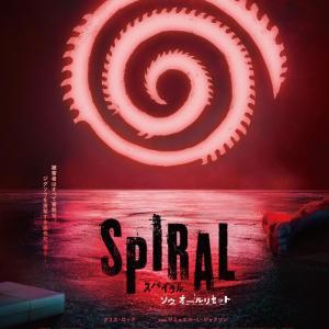 【映画感想】スパイラル:ソウ オールリセット ◆クリス・ロックよ、「ソウ」を私物化するなよ・★☆
