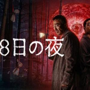【映画感想】第8日の夜 ◆仏教を題材にしたオカルト作は斬新だが、細部が雑・★★☆
