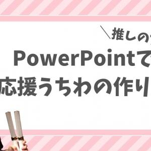 PowerPointでアイドル応援うちわの作り方!(実際の写真あり)