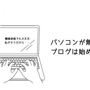 【ブログをやってみたい!】超初心者でパソコン無しでもブログを始める方法