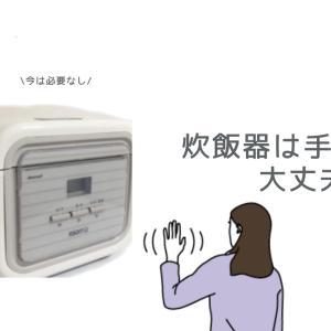 【ミニマルライフ】一人暮らしなら炊飯器を手放しても問題なかった