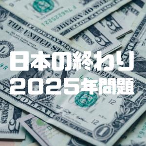 【日本】2025年問題とかあるらしい【終わってしまうん?】
