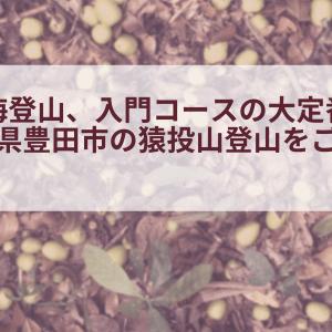 東海登山、入門コースの大定番!愛知県豊田市の猿投山登山をご紹介