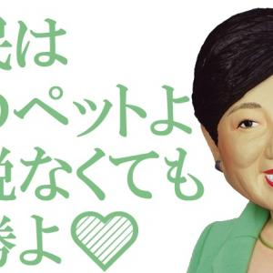 #小池百合子 は詐欺師 選挙目的バレバレ