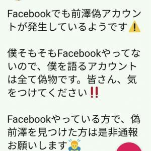 前澤友作 氏は、Facebookやっていない