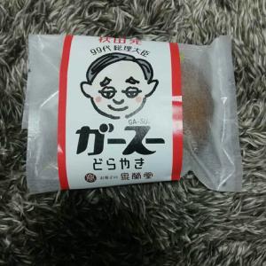 #毒あり #菓子 ?
