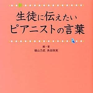 『生徒に伝えたいピアニストの言葉』を読む。(2)
