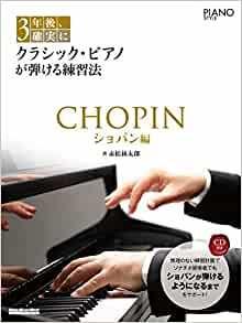『3年後、確実にクラシック・ピアノが弾ける練習法 ショパン編』を読む。