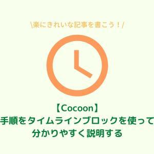 【Cocoon】手順をタイムラインブロックを使って分かりやすく説明する