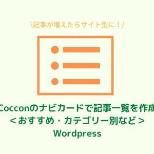 Cocconのナビカードで記事一覧を作成<おすすめ・カテゴリー別など>/WordPress