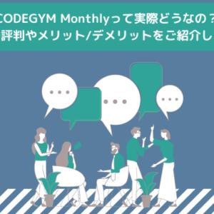 CODEGYM Monthlyって実際どうなの?その評判やメリット/デメリットをご紹介します