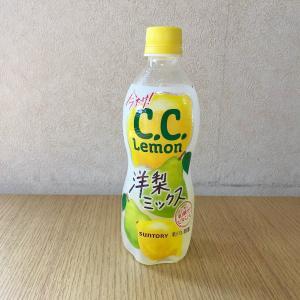 【CCレモン洋梨ミックス】期間限定!美味しい!飲んだ感想を紹介します