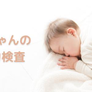ダウン症のある乳幼児に行われる主な聴力検査3つをご紹介