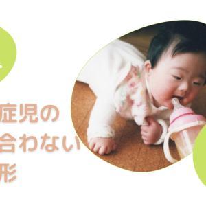 ダウン症のある赤ちゃんに「特別な形」の乳首が向かない訳