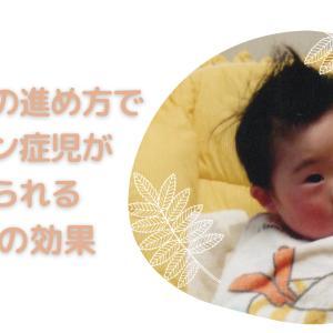 離乳食の進め方でダウン症児が得られる3つの効果