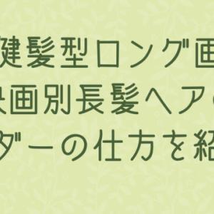 佐藤健髪型ロング画像!映画別長髪ヘアのオーダーの仕方を紹介!
