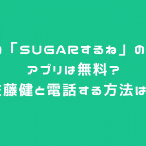佐藤健の「SUGARするね」の意味は?アプリは無料?