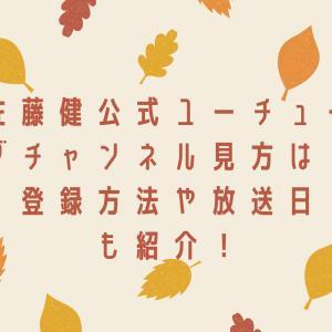佐藤健の公式ユーチューブチャンネルの見方は?登録方法や放送日も紹介!