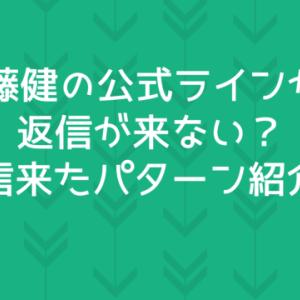 佐藤健の公式ラインから返信が来ない?返信来たパターン紹介!
