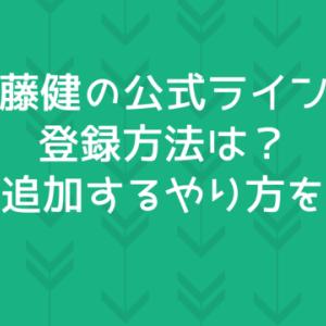 佐藤健の公式ラインの登録方法は?無料で追加するやり方を紹介!