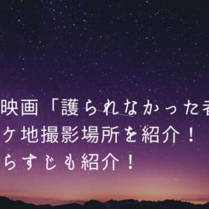 佐藤健の映画「護られなかった者たちへ」宮城のロケ地撮影場所を紹介!